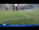 Вести Москва Коммунальщиков подделавших отчет об уборке футбольного поля накажут