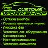 Тюнинг студия GL customs