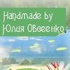 Handmade by Юлия Овсеенко