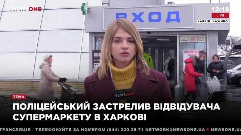 В Харькове полицейский застрелил посетителя супермаркета детали от корреспондента NEWSONE 06 12 18