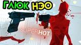 Super Hot VR Глюк - Нэо HTC Vive VR