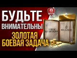 БУДЬТЕ ВНИМАТЕЛЬНЫ ★ ЗОЛОТАЯ БОЕВАЯ ЗАДАЧА #worldoftanks #wot #танки — [http://wot-vod.ru]