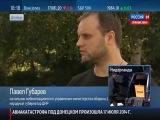 Павел Губарев - интервью телеканалу «Россия 24» #DonbassAgainstNazi 23 07 2014