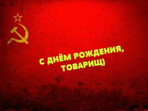 Поздравления коммуниста с днём рождения