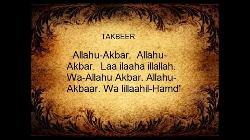 Takbeer ALLAHUAKBAR ALLAHUAKBAR تكبيرات العيد