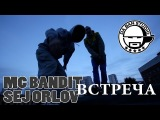 MC BANDIT ft. SEJ ORLOV - ВСТРЕЧА [DA BAN STUDIO 2014]