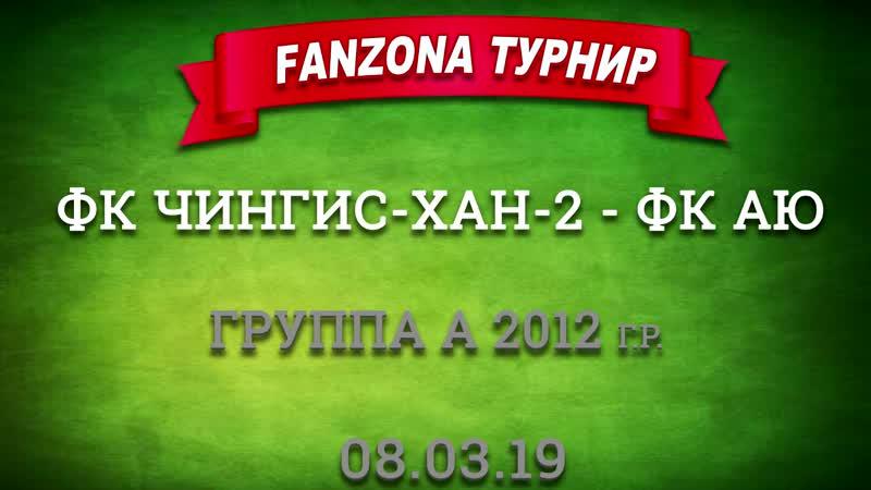 FANZONA турнир посвященный Цаган Сар 2019 2012г р Группа А ФК Чингис хан 2 ФК АЮ