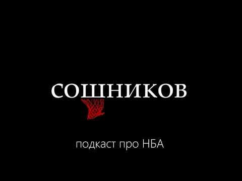 Леброн в Лейкерс и Казинс в Уорриорс, гость - Александр Авсеев
