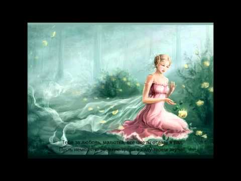 Р. Шуман. Любовь поэта. Цветов венок душистый