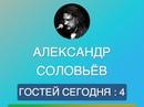 Александр Соловьёв фото #45