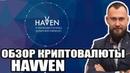 🔵 СТЕЙБЛКОИН NUSD КРИПТОВАЛЮТА HAV - ОБЗОР ТОКЕНОВ HAVVEN