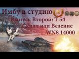 WOLT_SHOWИМБУ_В_СТУДИЮВЫПУСК_ВТОРОЙТ_54_ОБ