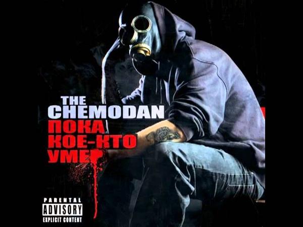 The Chemodan Пока Кое Кто Умер полный альбом 2010
