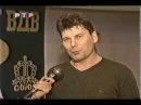 Сектор газа хой Юрий Клинских - Хой Программа 'Башня' 20 12 2000, Посмертная передача