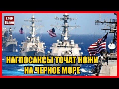 Наглосаксы «точат ножи» на Черное море