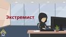 Пугающая агитация от Следственного комитета РФ