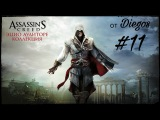 Assassins Creed Эцио Аудиторе. Коллекция #11  Дезмонд, Альтаир и Мария
