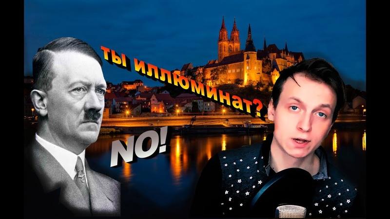 Правила Адольфа Гитлера/NeOLEG
