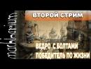 ☑ ВЕДРО С БОЛТАМИ - ПОБЕДИТЕЛЬ ПО ЖИЗНИ [machinarium 2]