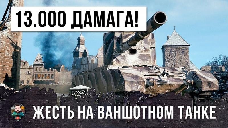 ПСИХ НА БОЛЬШОЙ БАБАХЕ ПЕРЕВЕРНУЛ ИГРУ! ВАНШОТНЫЙ НАБИЛ БОЛЕЕ 13К УРОНА! [wot-vod.ru]