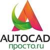 Видео Обучение AutoCAD (Автокад)