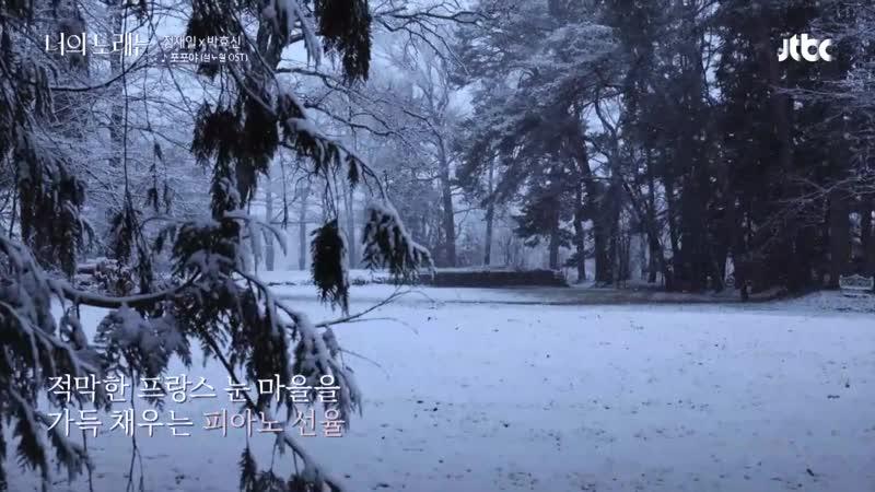 눈이 하염없이 오길.... 정재일(Jung jae il) ′포포야 - 영화 <철도원> OST′♪ 너의 노래는(Your Song) 1회