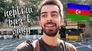 Азербайджанец первый раз в Азербайджане Баку