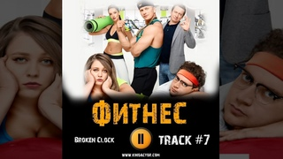 Сериал ФИТНЕС 2018 музыка OST #7 Broken Clock Софья Зайка Михаил Трухин Борис Дергачев