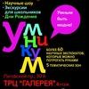 Умникум- научно-развлекательный центр