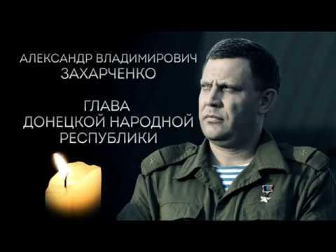 Батя ( в память А.В. Захарченко)