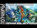 PW No stream - Нага. Sesha Blade master. Отмеченный 08.07.14 3 Меня убивают, нага варды!! с