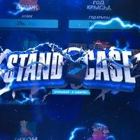 Stand-Case.net - Лучшие кейсы в Standoff 2!