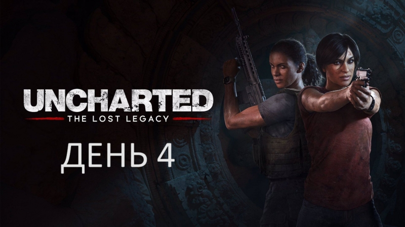 ЮРИ МОД ОН - ДЕНЬ 4 - Uncharted: The Lost Legacy (PS4 Pro, 1080p60)