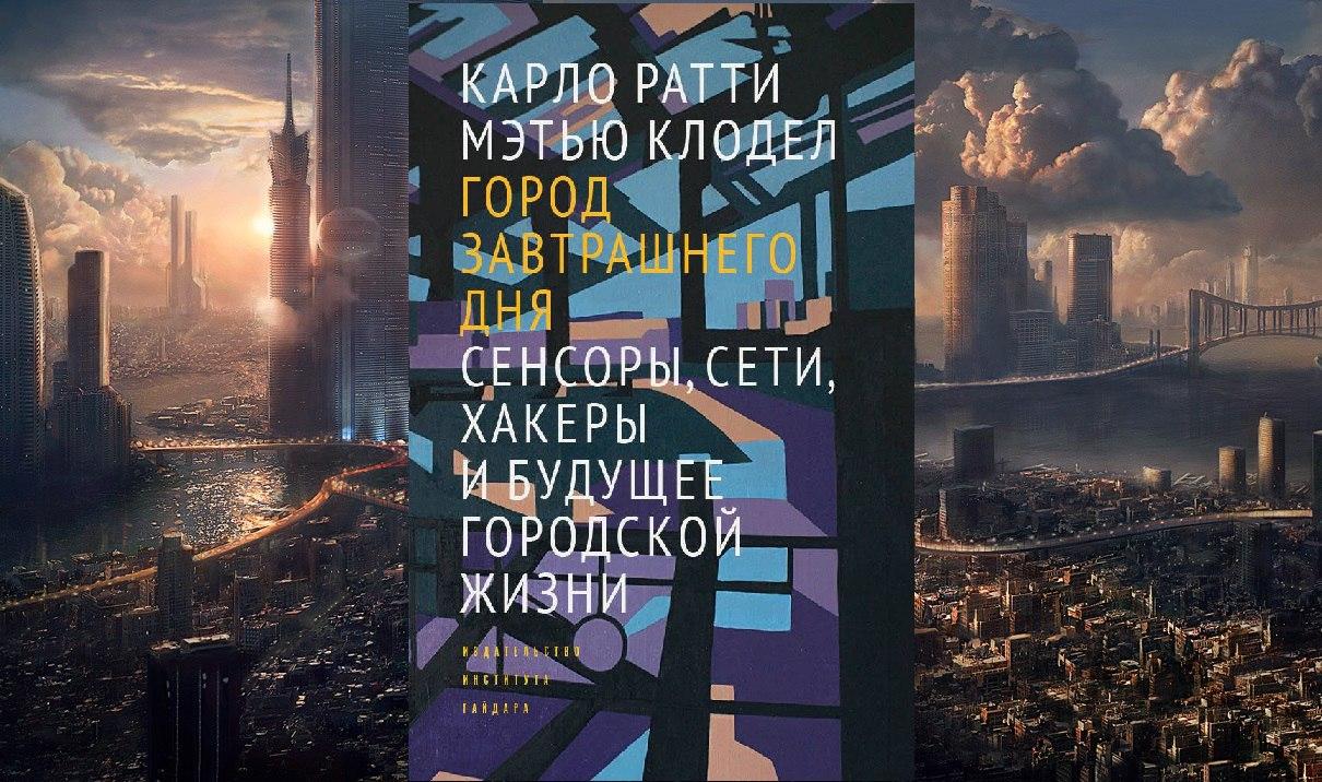 Ратти К., Клодел М. Город завтрашнего дня (2017)