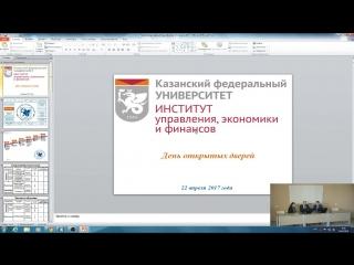 Live: Абитуриент ИУЭФ КФУ