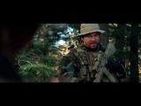 Официальный трейлер Уцелевший (Lone Survivor)