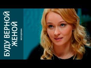 Буду верной женой (все серии) Русская мелодрама Сериалы Новые фильмы