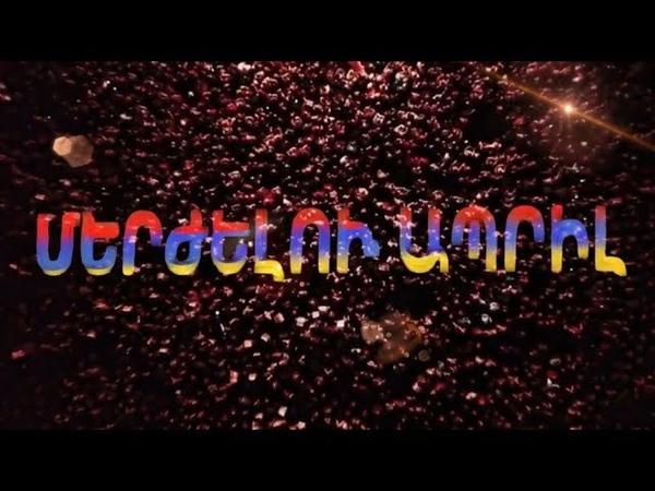 ՄԵՐԺԵԼՈՒ ԱՊՐԻԼ Վավերագրական Ֆիլմ AN APRIL TO REJECT Documentary Film 201