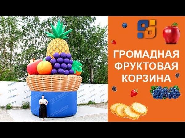 Крышная рекламная установка – надувная корзина с фруктами