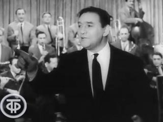 Леонид Утесов - Песенка китобоя (1956) (М. Табачников – И. Френкель)