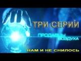РЕН ТВ Нам и не снилось:Продавцы воздуха 3сер 13.11.2013
