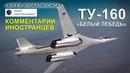 ТУ-160 «БЕЛЫЙ ЛЕБЕДЬ» - КОММЕНТАРИИ ИНОСТРАНЦЕВ