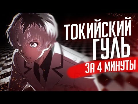Токийский Гуль (3 сезон) за 4 минуты (2) [KOET]