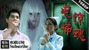 《电梯惊魂》18 Floors Underound || 1080HD 【Chi-Eng SUB】蓝正龙周秀娜领衔主演 国产恐怖电影中的 333