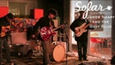 James Neary and the Bevy Blue - Drip Sofar Champaign