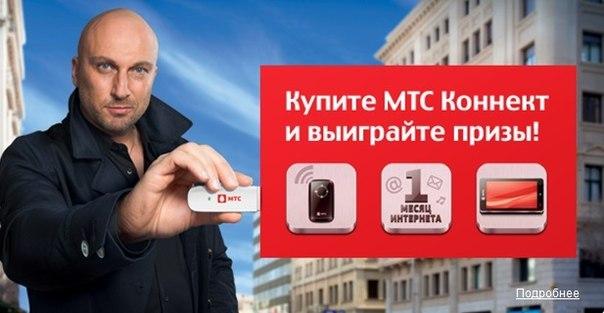 МТС Коннект-4 - Новосибирская область