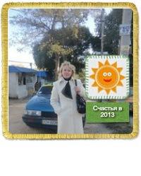 Марина Глемязная, 22 апреля , Севастополь, id102212868