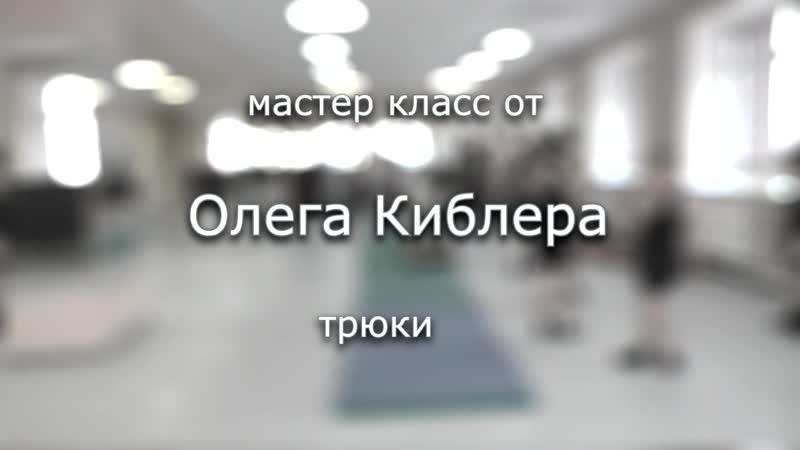 Мастер Класс от Олега Киблера 2019