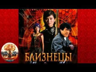 Близнецы / Chin gei bin (2003) 720HD