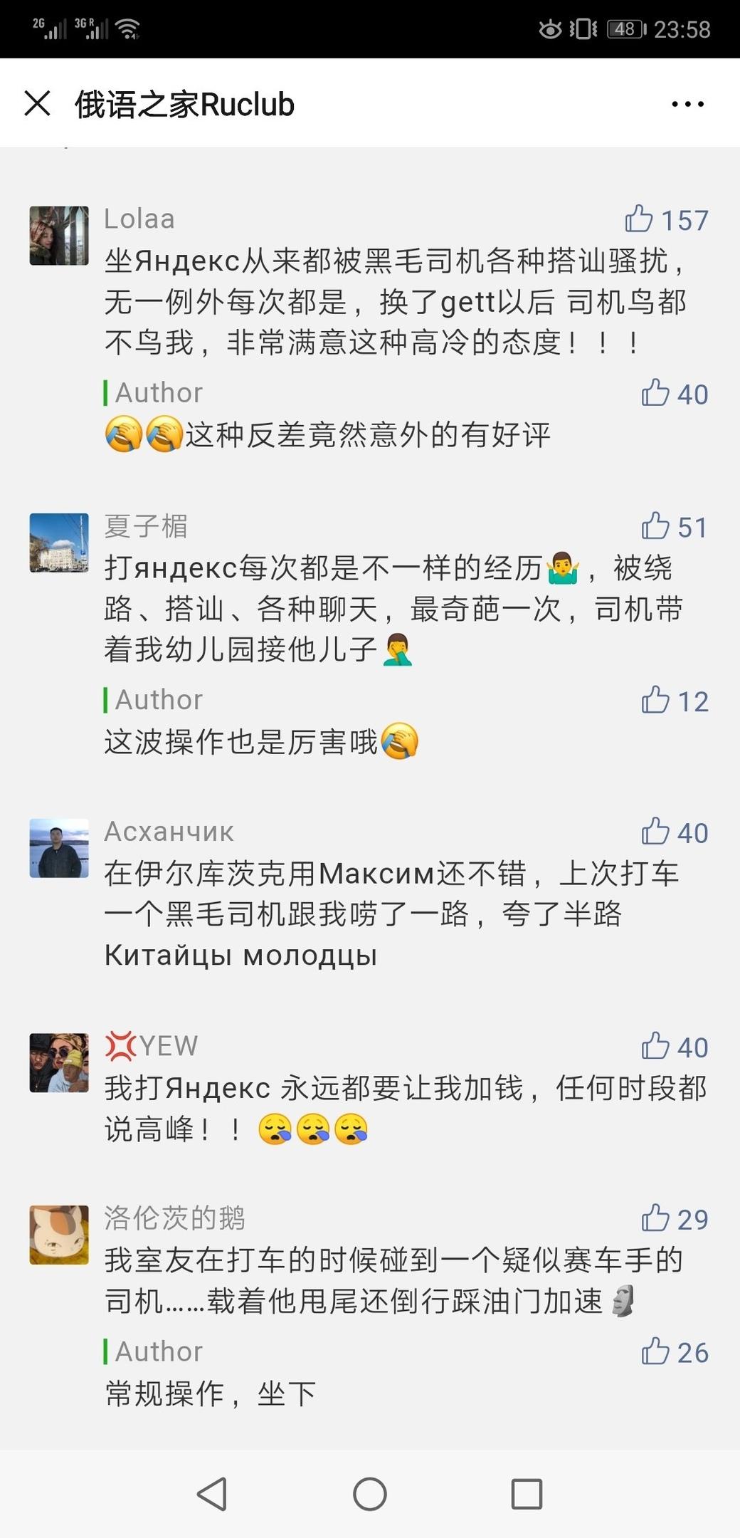 Слава Яндекс такси дошла до Китая.